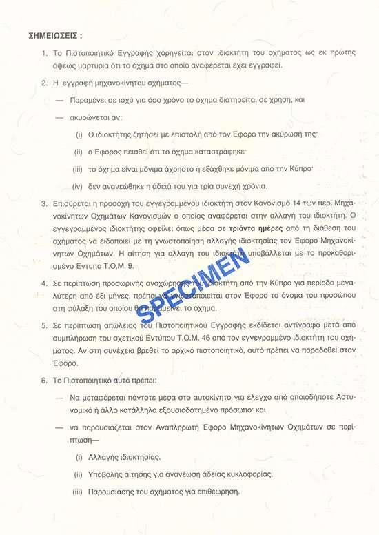 Carta di Circolazione - Cipro - Carta di circolazione - Retro