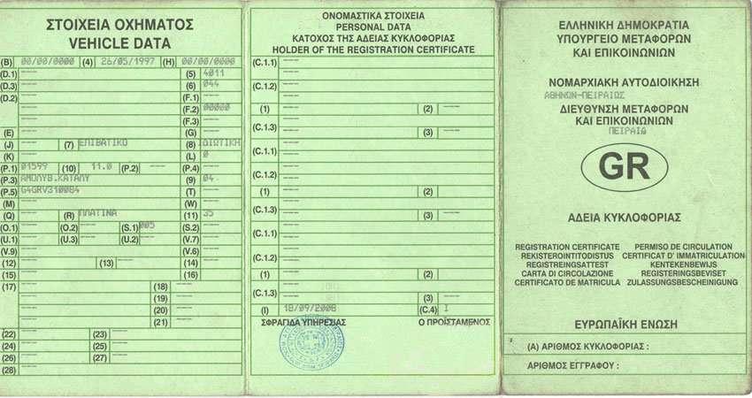 Carta di Circolazione - Grecia - Άδειας Κυκλοφορίας - Fronte